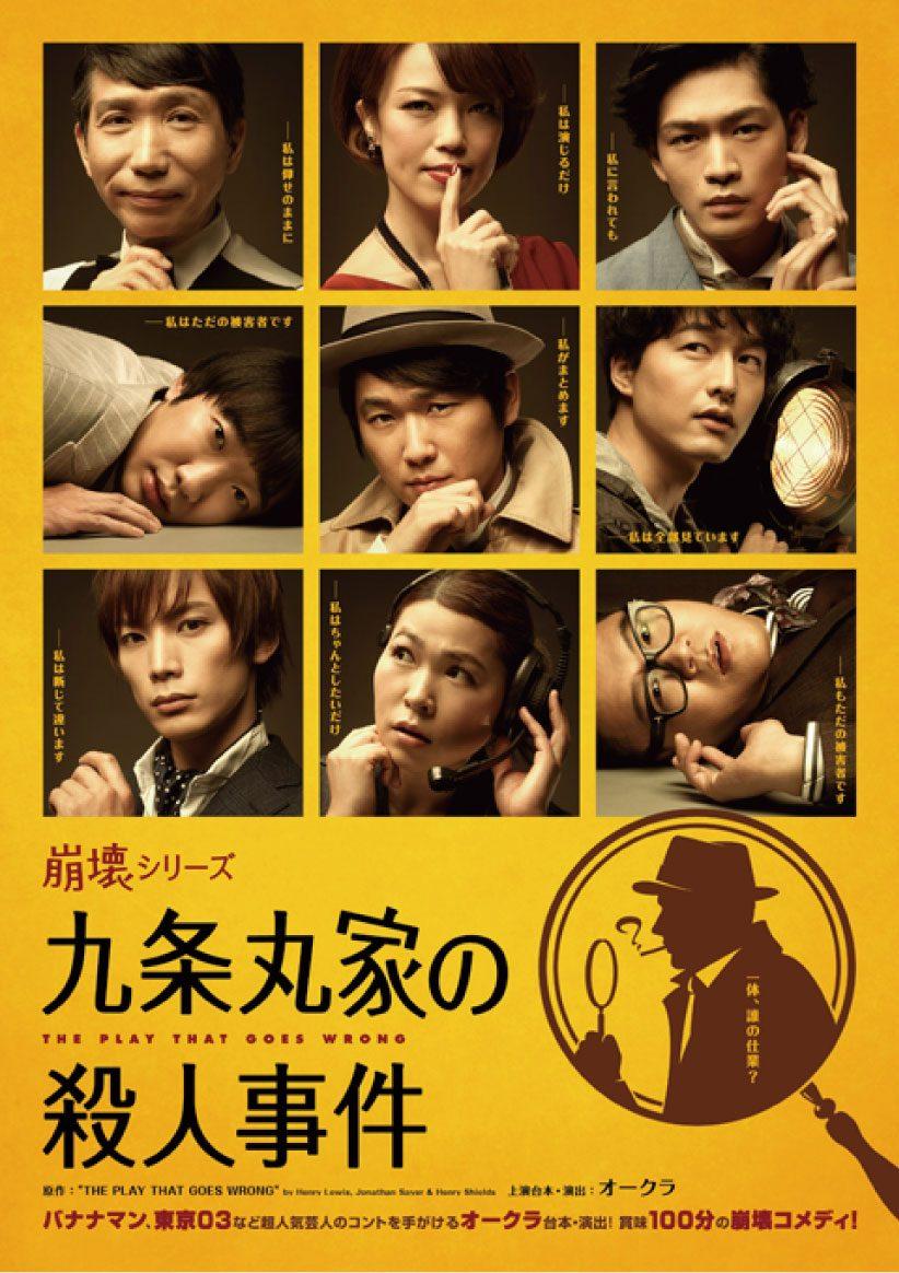 03 事件 東京