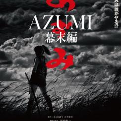 AZUMI幕末編