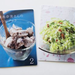飯島奈美さんのレシピブック