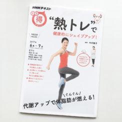 NHKテキストまる得マガジン